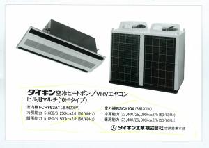 Daikin_1982_First VRV_tcm683-327587